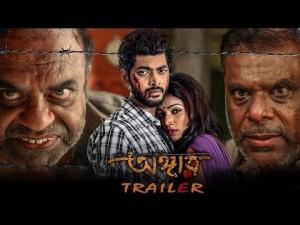 angaar bengali movie download hd 720p